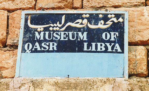 Qasr Libya Museum
