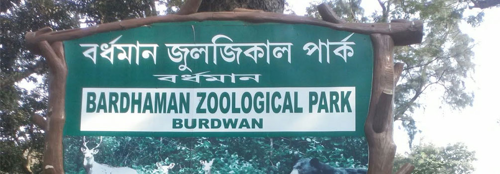 Ramna Bagan Wildlife Sanctuary