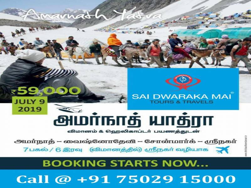 Amarnath Yatra From Chennai By Flight - 7 Days / 6 Nights