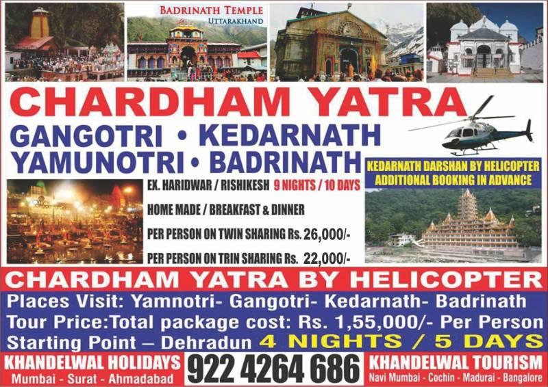 4 Dham Yatra Yamnothri Gangotri Kedarnath Badrinath