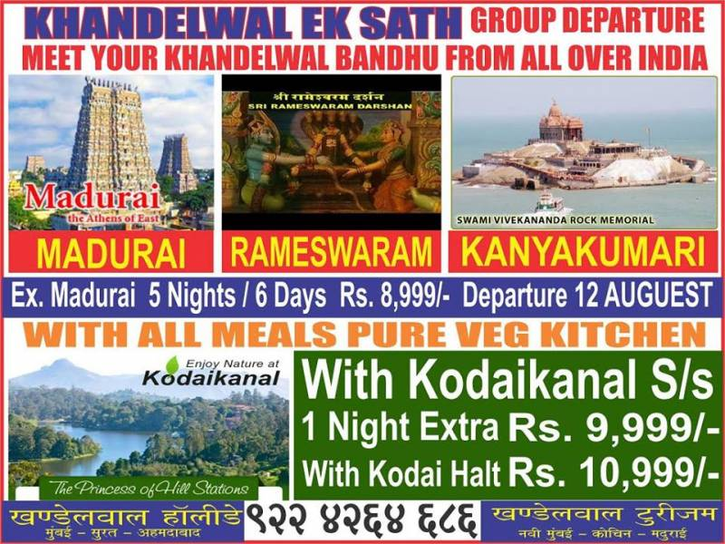 Rameshwaram Kanaykumari Rs.4,999/- Every Mon / Thu Departures Agents Welcome
