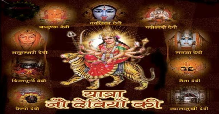 Nau Devi Yatra Tour