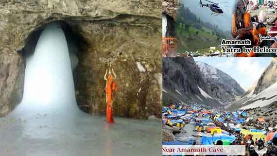 Shri Amarnath Ji Yatra Package