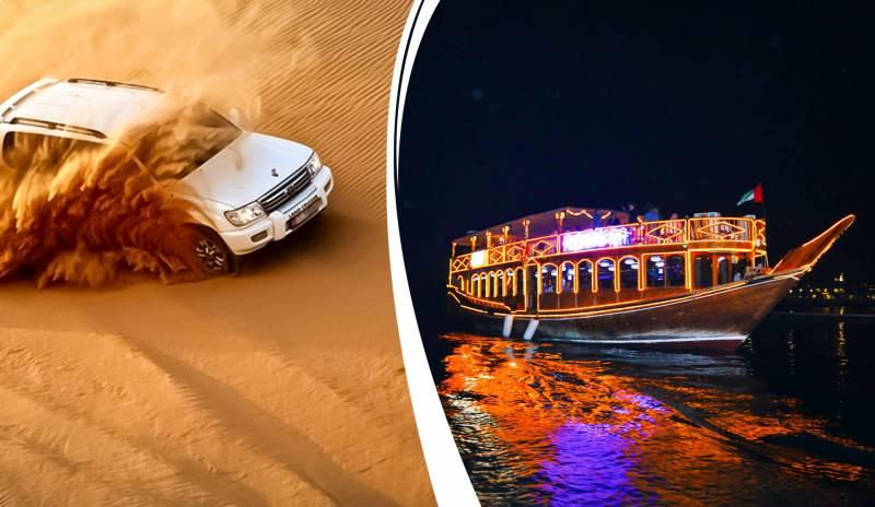 Desert Safari - Dhow Cruise Marina Dinner Combo Deal Tour Packag
