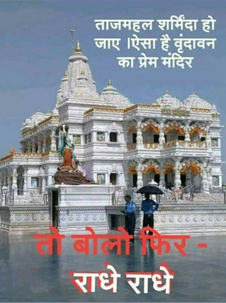 4 Night 5 Days Tour Packages Mathura - Vrindavan - Govardhan- Agra- Fatehpur Sikri