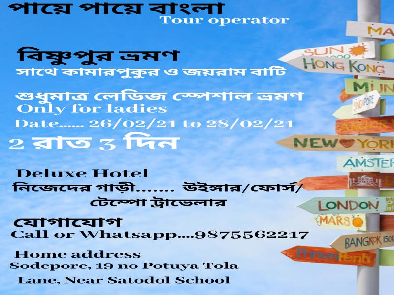 2 Nights And 3 Days Of Bishnupur, Joyrambati And Kamarpukur