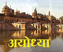 Ayodhya Package
