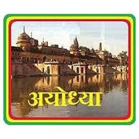 Ayodhya Tour ( Shri Ram born Place )