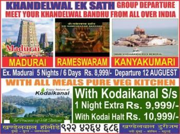 Rameshwaram Kanaykumari Rs.4,999/- Every Mon / Thu Departures Agents Welcome