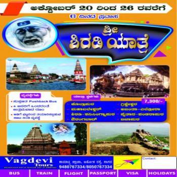 Shri Shiradi Yatre Tour